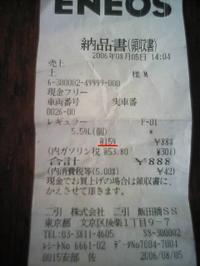 060809gas_1