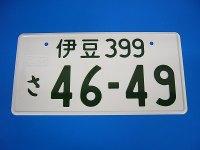061031_izu_no